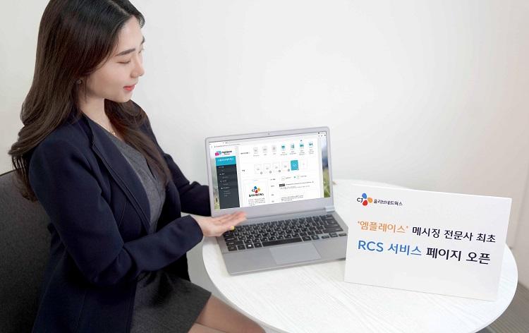 CJ올리브네트웍스 직원이 메시징 서비스 플랫폼 '엠플레이스(mplace)'의 RCS서비스 페이지를 보여주고 있는 모습이다.