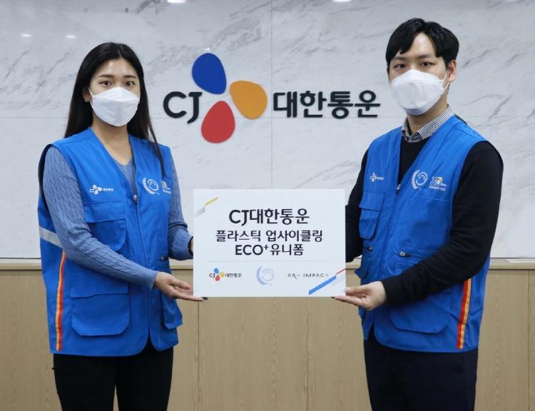 CJ대한통운 직원이 폐플라스틱 업사이클링 통해 제작한 'ECO+ 유니폼'을 입고 기념 촬영하고 있다