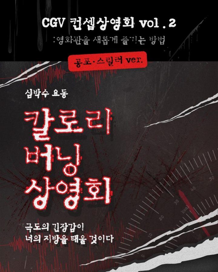'심박수 요동! 칼로리버닝 상영회' 공식 포스터로, 검은색과 회색 배경으로 하단엔 칼로리 수치가 눈금표시로 되어 있다.