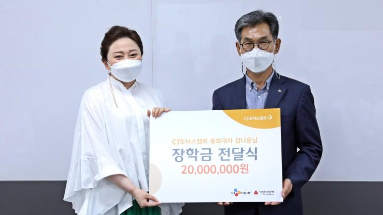 CJ도너스캠프 홍보대사 김나운님 장학금 전달식 사진