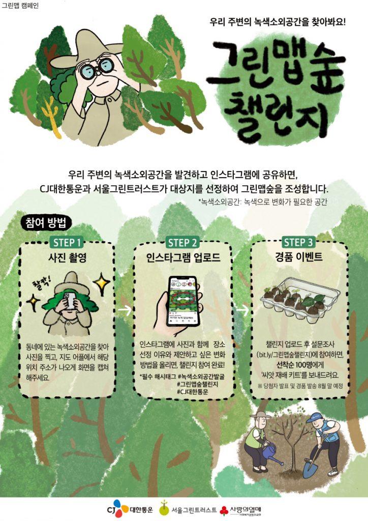 CJ대한통운이 서울그린트러스트와 함께 녹지가 부족한 녹색소외지역에 도시숲을 조성하는 '그린맵 캠페인'에 따른 그린맵숲챌린지 진행 안내 포스터