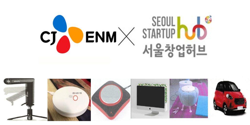 '제품 개발부터 판로 개척까지 전폭 지원' CJ온스타일 '챌린지! 스타트업', 6개 기업 선발 보도자료에 CJ ENM, 서울창업허브 공식 로고가 삽입되어 있다.