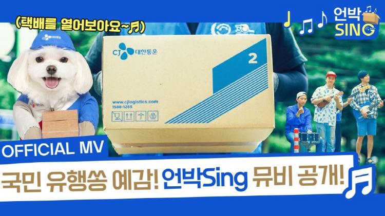《UnboxSing-开启悸动吧》MV预览图