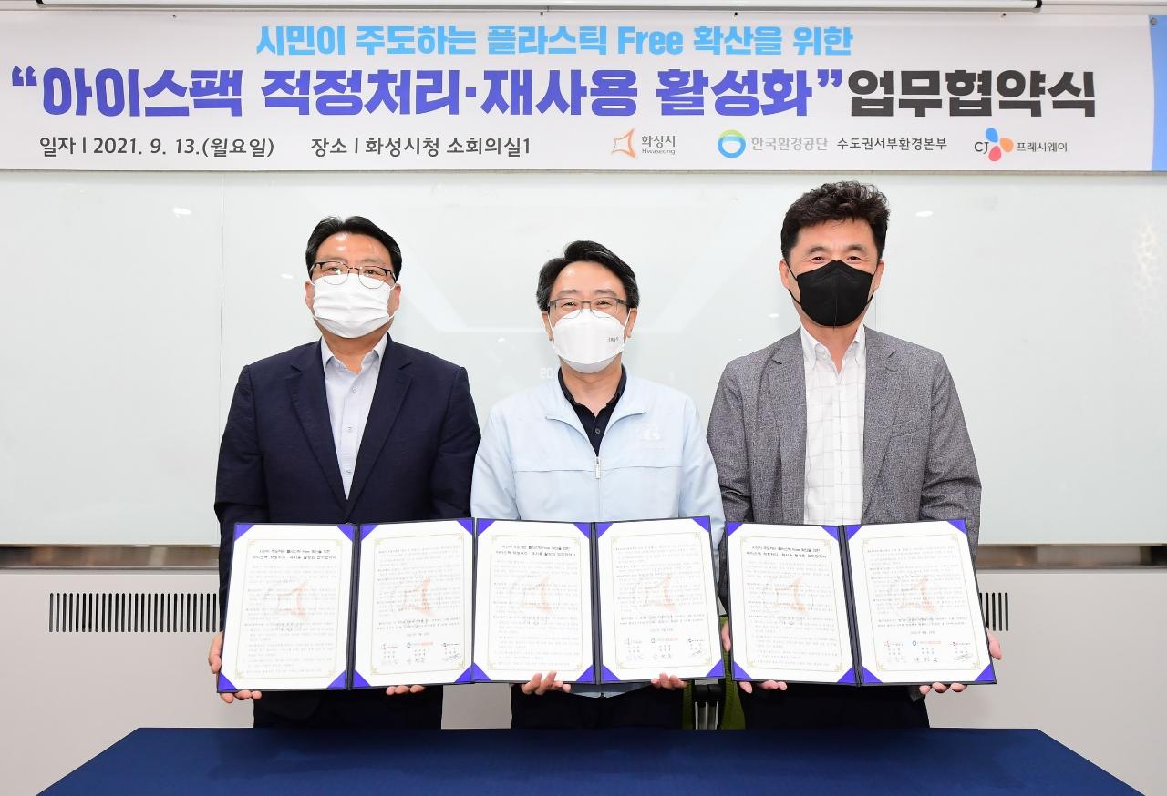 지난 13일 화성시청에서 진행된 '아이스팩 적정처리·재사용 활성화' 업무협약식