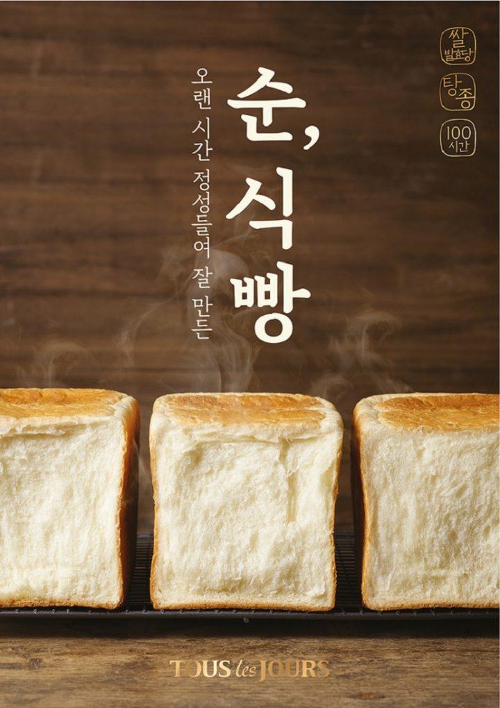 뚜레쥬르의 순, 식빵 제품 소개 이미지